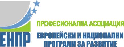 """Професионална асоциация """"Европейски и национални програми за развитие"""" вече е член на БСК - Съюз на българския бизнес"""