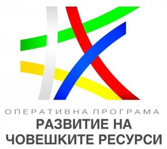 """Публикуван е проект на изменение на Оперативна програма """"Развитие на човешките ресурси"""" 2014-2020 г."""