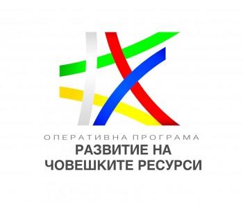 Проект на Индикативна годишна работна програма за 2017 г. по ОПРЧР е публикуванa за обществено обсъждане