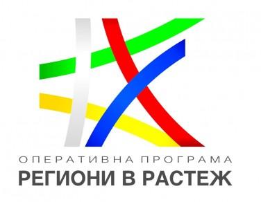 """Публикуван е проект на Индикативна годишна работна програма по ОП """"Региони в растеж"""" 2014-2020 г. за 2017 г."""